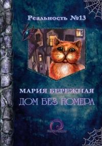 Мария Бережная - Дом без номера