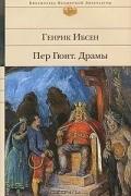 Генрик Ибсен - Пер Гюнт.  Драмы
