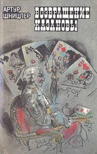 Артур Шницлер - Возвращение Казановы