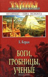 К. Керам - Боги, гробницы, ученые