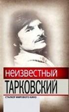 без автора - Неизвестный Тарковский. Сталкер мирового кино