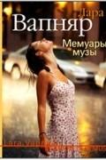 Лара Вапняр - Мемуары музы