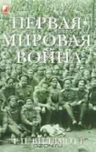 Г. П. Виллмотт - Первая мировая война