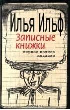 Илья Ильф - Записные книжки (сборник)