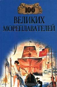 Е. Н. Авадяева, Л. И. Зданович - 100 великих мореплавателей (сборник)