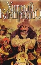 без автора - Хитрый Камприано. Итальянские сказки