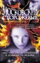 Лариса Романовская - Московские сторожевые