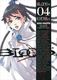 Аска Кацура - Кровь+ / Кровь плюс. Книга 4