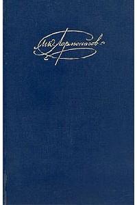 Михаил Лермонтов - Сочинения в двух томах. Том 2 (сборник)