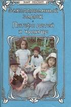 Эдит Несбит - Заколдованный замок. Пятеро детей и чудище (сборник)