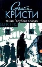 Агата Кристи - Тайна Голубого поезда