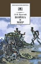 Л. Н. Толстой - Война и мир. В 4 томах. Том 1
