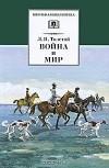 Л. Н. Толстой — Война и мир. В 4 томах. Том 2