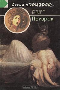Эдуард Джордж Булвер-Литтон - Призрак