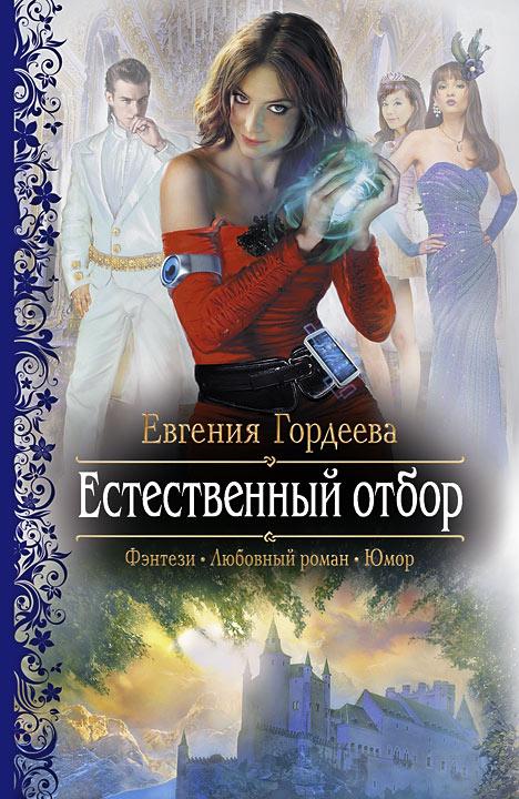 Женский роман на тему любовь икосмос