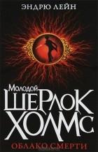 Эндрю Лейн - Молодой Шерлок Холмс. Облако смерти
