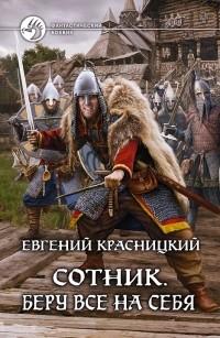 Евгений Красницкий - Сотник. Беру все на себя