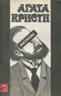 Агата Кристи - Рассказы (сборник)