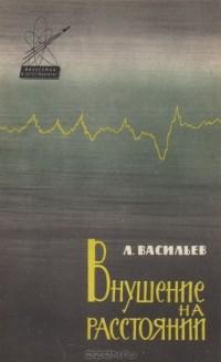 Леонид Васильев - Внушение на расстоянии. Заметки физиолога