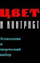Валентин Железняков - Цвет и контраст. Технология и творческий выбор