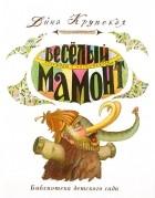 Дина Крупская - Веселый мамонт