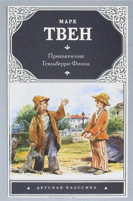Скачать книгу приключения гекльберри финна fb2