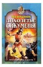 Лев Вершинин - Лихолетье Ойкумены