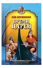 Лев Вершинин - Время царей