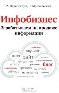 А. Парабеллум, Н. Мрочковский — Инфобизнес. Зарабатываем на продаже информации