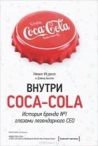 - Внутри Coca-cola. История бренда №1 глазами легендарного CEO