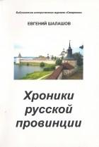 Евгений Шалашов — Хроники русской провинции