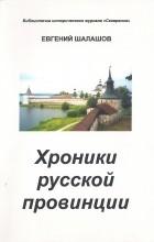 Евгений Шалашов - Хроники русской провинции