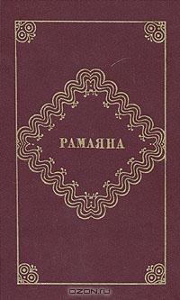 Вальмики - Рамаяна