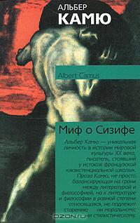 Альбер Камю - Миф о Сизифе