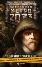 Дмитрий Глуховский - Метро 2033. Последнее убежище (сборник)