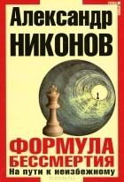 Александр Никонов - Формула бессмертия. На пути к неизбежному