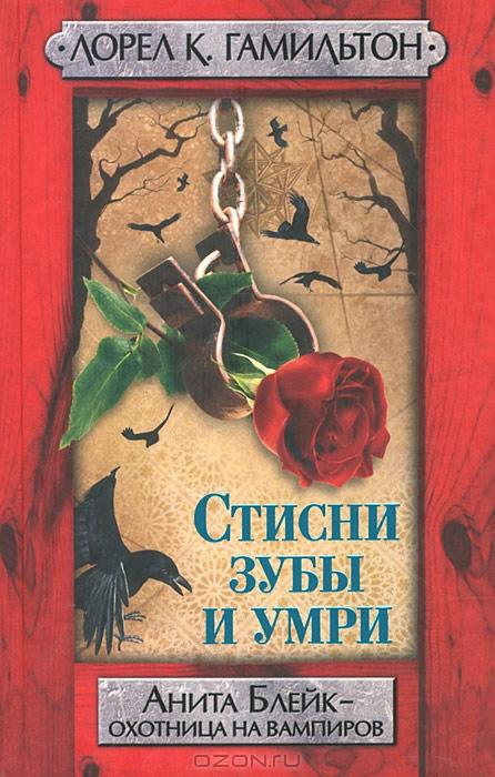 Лорел гамильтон анита блейк 23 книга скачать