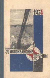 Антология - Тихоокеанские румбы. 1974