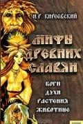 И. Р. Киреевский - Мифы древних славян
