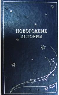 антология - Новогодние истории (сборник рассказов)