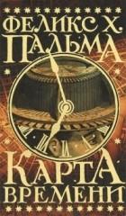 Феликс Х. Пальма - Карта времени