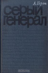 А. Герэн - Серый генерал