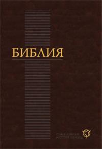 без автора - Библия в современном русском переводе