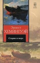 Эрнест Хемингуэй — Старик и море. Рассказы