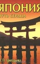 Т. П. Григорьева - Япония. Путь сердца