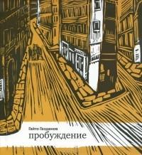 Гайто Газданов - Пробуждение
