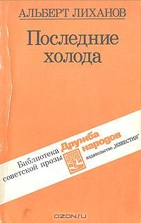 Альберт Лиханов - Последние холода. Повести