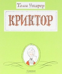 Томи Унгерер - Криктор