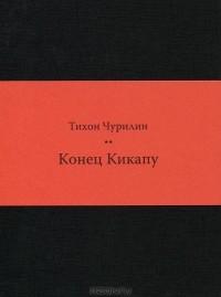 Тихон Чурилин - Конец Кикапу