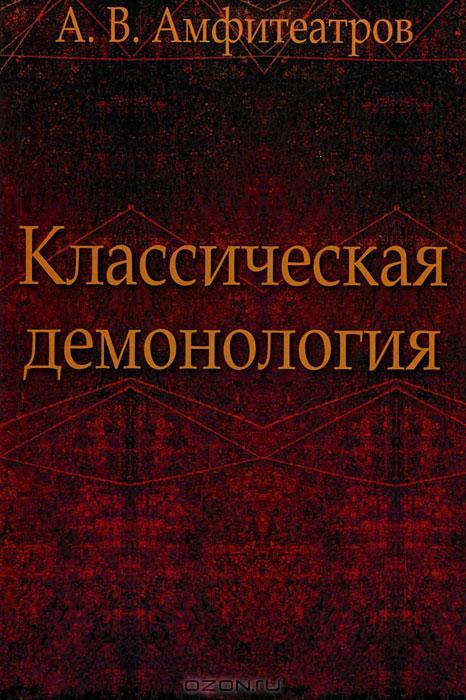 Скачать бесплатно книгу энциклопедия колдовства и демонологии